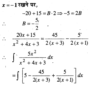 MP Board Class 12th Maths Book Solutions Chapter 7 समाकलन Ex 7.9 17