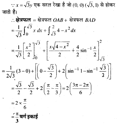 MP Board Class 12th Maths Book Solutions Chapter 8 समाकलनों के अनुप्रयोग Ex 8.1 8