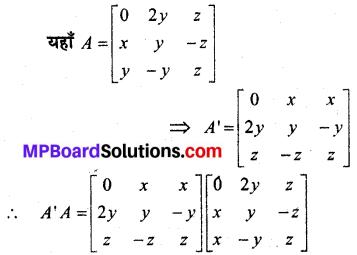 MP Board Class 12th Maths Solutions Chapter 3 आव्यूह विविध प्रश्नावली 10