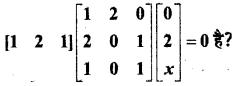 MP Board Class 12th Maths Solutions Chapter 3 आव्यूह विविध प्रश्नावली 13