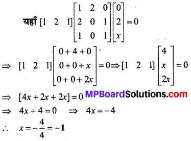 MP Board Class 12th Maths Solutions Chapter 3 आव्यूह विविध प्रश्नावली 14