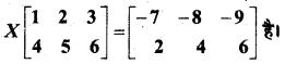 MP Board Class 12th Maths Solutions Chapter 3 आव्यूह विविध प्रश्नावली 20