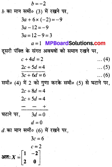 MP Board Class 12th Maths Solutions Chapter 3 आव्यूह विविध प्रश्नावली 22