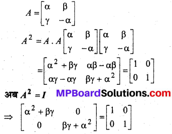 MP Board Class 12th Maths Solutions Chapter 3 आव्यूह विविध प्रश्नावली 23