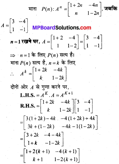 MP Board Class 12th Maths Solutions Chapter 3 आव्यूह विविध प्रश्नावली 8