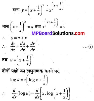 MP Board Class 12th Maths Solutions Chapter 5 सांतत्य तथा अवकलनीयता Ex 5.4 18