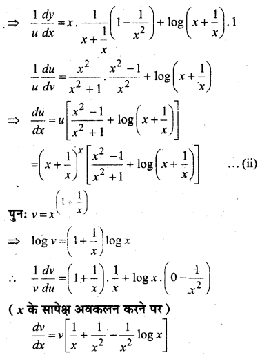MP Board Class 12th Maths Solutions Chapter 5 सांतत्य तथा अवकलनीयता Ex 5.4 19