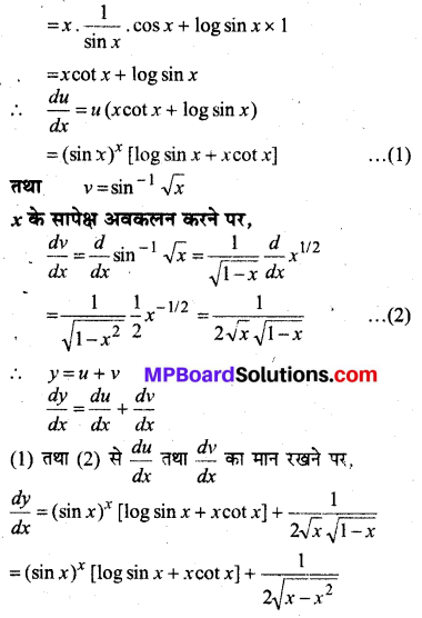 MP Board Class 12th Maths Solutions Chapter 5 सांतत्य तथा अवकलनीयता Ex 5.4 25