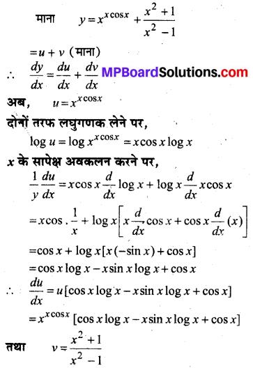 MP Board Class 12th Maths Solutions Chapter 5 सांतत्य तथा अवकलनीयता Ex 5.4 28