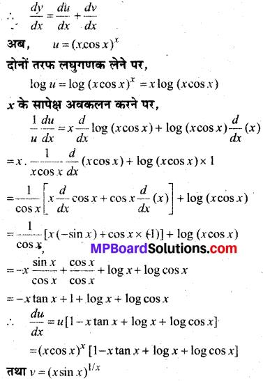 MP Board Class 12th Maths Solutions Chapter 5 सांतत्य तथा अवकलनीयता Ex 5.4 31
