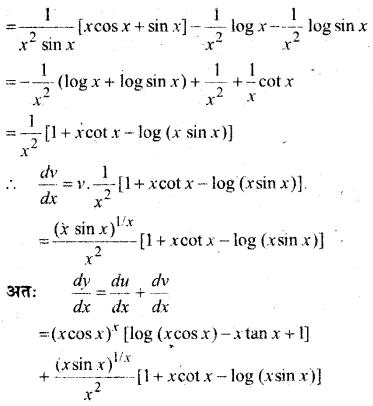 MP Board Class 12th Maths Solutions Chapter 5 सांतत्य तथा अवकलनीयता Ex 5.4 33