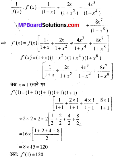 MP Board Class 12th Maths Solutions Chapter 5 सांतत्य तथा अवकलनीयता Ex 5.4 39
