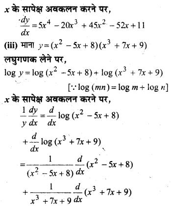 MP Board Class 12th Maths Solutions Chapter 5 सांतत्य तथा अवकलनीयता Ex 5.4 41