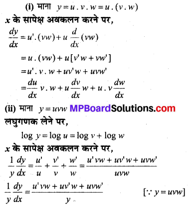 MP Board Class 12th Maths Solutions Chapter 5 सांतत्य तथा अवकलनीयता Ex 5.4 44
