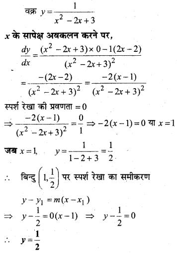 MP Board Class 12th Maths Solutions Chapter 6 अवकलज के अनुप्रयोग Ex 6.3 11