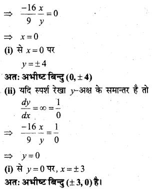 MP Board Class 12th Maths Solutions Chapter 6 अवकलज के अनुप्रयोग Ex 6.3 13