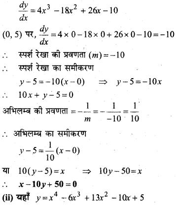 MP Board Class 12th Maths Solutions Chapter 6 अवकलज के अनुप्रयोग Ex 6.3 14