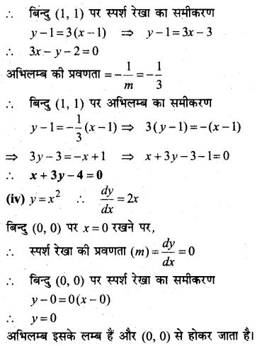 MP Board Class 12th Maths Solutions Chapter 6 अवकलज के अनुप्रयोग Ex 6.3 16