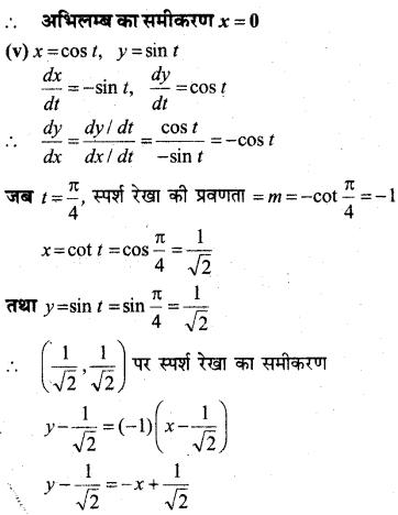 MP Board Class 12th Maths Solutions Chapter 6 अवकलज के अनुप्रयोग Ex 6.3 17