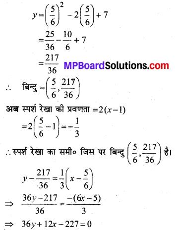 MP Board Class 12th Maths Solutions Chapter 6 अवकलज के अनुप्रयोग Ex 6.3 19