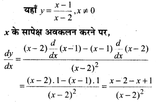 MP Board Class 12th Maths Solutions Chapter 6 अवकलज के अनुप्रयोग Ex 6.3 2