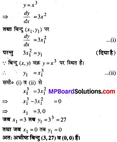 MP Board Class 12th Maths Solutions Chapter 6 अवकलज के अनुप्रयोग Ex 6.3 20