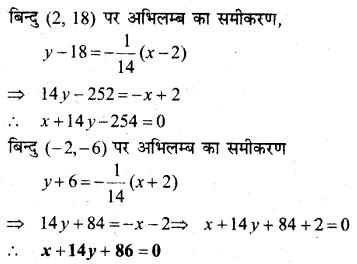 MP Board Class 12th Maths Solutions Chapter 6 अवकलज के अनुप्रयोग Ex 6.3 24