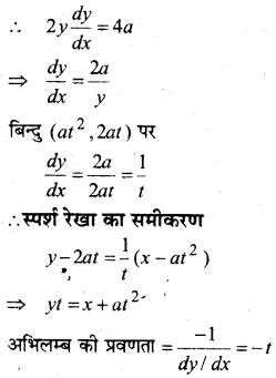 MP Board Class 12th Maths Solutions Chapter 6 अवकलज के अनुप्रयोग Ex 6.3 25