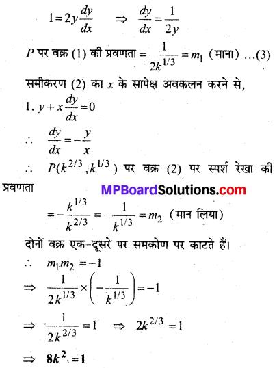 MP Board Class 12th Maths Solutions Chapter 6 अवकलज के अनुप्रयोग Ex 6.3 26
