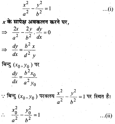 MP Board Class 12th Maths Solutions Chapter 6 अवकलज के अनुप्रयोग Ex 6.3 27