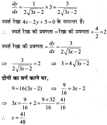 MP Board Class 12th Maths Solutions Chapter 6 अवकलज के अनुप्रयोग Ex 6.3 29