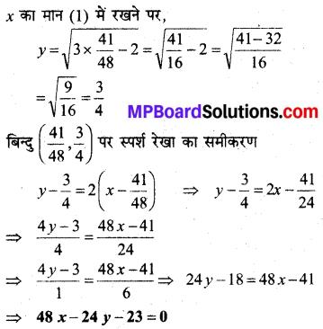 MP Board Class 12th Maths Solutions Chapter 6 अवकलज के अनुप्रयोग Ex 6.3 30