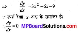 MP Board Class 12th Maths Solutions Chapter 6 अवकलज के अनुप्रयोग Ex 6.3 9