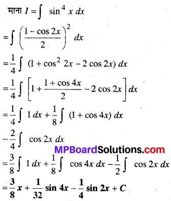 MP Board Class 12th Maths Solutions Chapter 7 समाकलन Ex 7.3 14