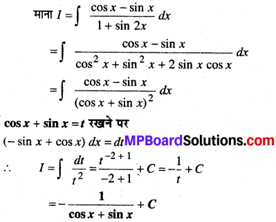MP Board Class 12th Maths Solutions Chapter 7 समाकलन Ex 7.3 19