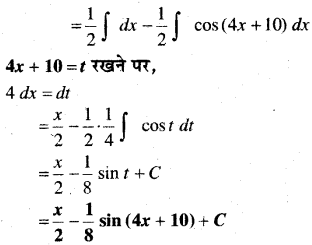 MP Board Class 12th Maths Solutions Chapter 7 समाकलन Ex 7.3 2