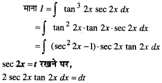 MP Board Class 12th Maths Solutions Chapter 7 समाकलन Ex 7.3 20