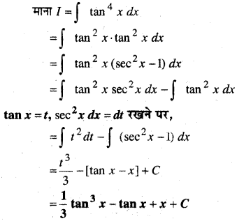 MP Board Class 12th Maths Solutions Chapter 7 समाकलन Ex 7.3 22