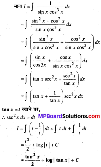 MP Board Class 12th Maths Solutions Chapter 7 समाकलन Ex 7.3 25