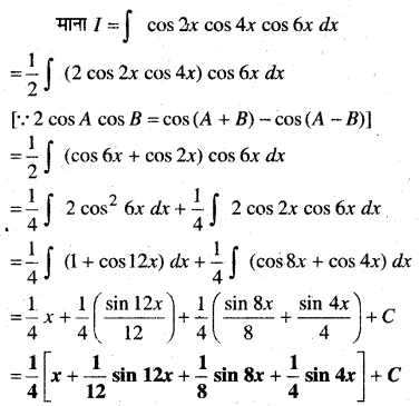 MP Board Class 12th Maths Solutions Chapter 7 समाकलन Ex 7.3 4
