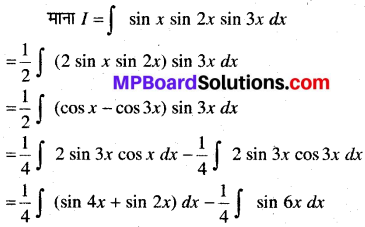 MP Board Class 12th Maths Solutions Chapter 7 समाकलन Ex 7.3 8