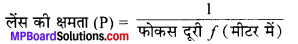 MP Board Class 10th Science Solutions Chapter 10 प्रकाश-परावर्तन तथा अपवर्तन 35