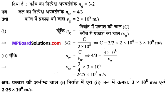 MP Board Class 10th Science Solutions Chapter 10 प्रकाश-परावर्तन तथा अपवर्तन 38