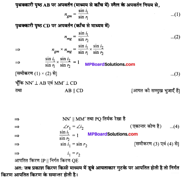 MP Board Class 10th Science Solutions Chapter 10 प्रकाश-परावर्तन तथा अपवर्तन 48