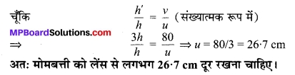 MP Board Class 10th Science Solutions Chapter 10 प्रकाश-परावर्तन तथा अपवर्तन 54