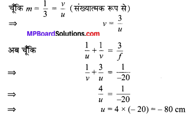 MP Board Class 10th Science Solutions Chapter 10 प्रकाश-परावर्तन तथा अपवर्तन 71