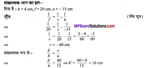 MP Board Class 10th Science Solutions Chapter 10 प्रकाश-परावर्तन तथा अपवर्तन 82