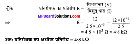 MP Board Class 10th Science Solutions Chapter 12 विद्युत 11