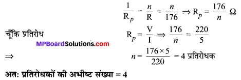 MP Board Class 10th Science Solutions Chapter 12 विद्युत 13