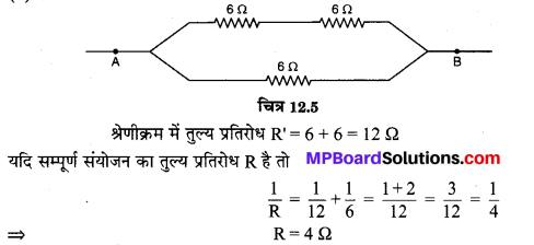 MP Board Class 10th Science Solutions Chapter 12 विद्युत 15